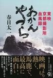 「しのぎに来たヤクザさえも撃退」伝説のアウトロー映画集団東映の血風録