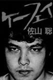 「日本プロレス界を導いたタイガーマスクの哲学」