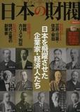 日本の旧財閥の形成史から見る「財閥陰謀論」が生まれる理由