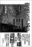 不正入学、癒着、改ざん、慶應大学医学部のインチキを実名ですべて暴く!