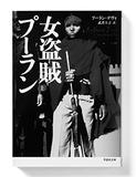 【石井光太】「危険地帯なんてどこにもなかった 日本での一般常識を覆す本」