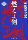 歪んだ歴史小説の礎となり――。 自費出版物から盗作も? 司馬史観、もうひとつの功罪