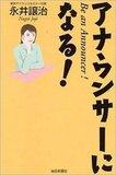 フジ新人女子アナ・永島優美の入社で囁かれる加藤綾子のフリー転身