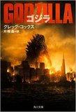 『GODZILLA/ゴジラ』ゴジラを完全に「神」として描く勇気──日本特撮映画界が持てなかったもの