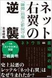 「ネトウヨ」は、うたかたの流行が気まぐれに生み落とした私生児ではない