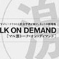 マル激TALK ON DEMAND