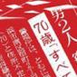 脱力ニュース・ジャパン