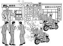 ブラック企業よりもヤバい!自爆営業、横領、自殺……日本郵政のキケンな病理