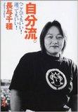 ダンプ松本が寂しい中年に――生活保護に親のたかり…あの女性レスラーたちが悲惨な今に立ち向かう!