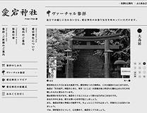 """""""専業神主""""でも儲からない!パワスポ天国・東京の神社の本音"""