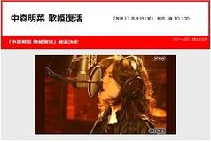 """中森明菜、松田聖子——80年代の歌姫再ブームと""""紅白に呼ばれた""""理由"""