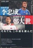 今は日本人が韓国系民族学校に進学する時代!民族は多様化すべき 「在日とスポーツ」の今