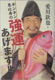愛川欽也は、なぜ肺ガンを隠したのか? 夏目雅子、美空ひばり、石原裕次郎ら、芸能人の大病とメディア攻防戦の是非