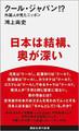 エリートなんて庶民にとってのインフラ- 日本的ヘタレの作法が世界のリーダーシップを執る!?