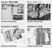 メディアは、いつ、皇室報道で暴走したのか? 大喪の礼と雅子妃で変わった皇室報道の戦後70年史