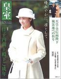 佳子さまより美智子さまが格上!? 女性皇族のファッション・センス