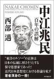左右の思想家たちは、なぜ天皇制に反対したのか? 近代日本「天皇制廃止論」の歴史