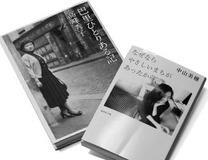赤裸々な自分語りから、やがて自己啓発へ  高峰秀子から吉瀬美智子まで エッセイから読む女優という鏡像