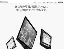 新しいMacBookは外部コネクタがたったひとつ、その理由と「IoT」の関係