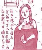 【辛酸なめ子】マッチョ型タンクトップに佳子様が込めた日本女性の新しい価値観