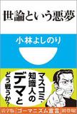 """「日本国民は死刑賛成」に潜む""""世論""""のマジック"""