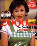 進出を邪魔するのは上沼恵美子の存在!? バラエティのサンクチュアリ・在阪テレビ局のマツコ需要