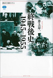 """【歴史学者・井上寿一】戦前の""""天皇機関説""""だって解釈改憲!? 近代の歴史から考える、我が日本国憲法"""
