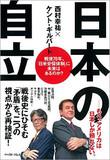 安倍談話を前に強まる官邸のメディア圧力……その裏で放置されたのはイスラム過激派組織による日本人拘束の問題か
