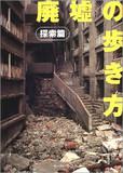 """軍艦島から福島第一原発まで """"負の歴史""""を忘却して変貌する「廃墟ブーム」の功罪"""