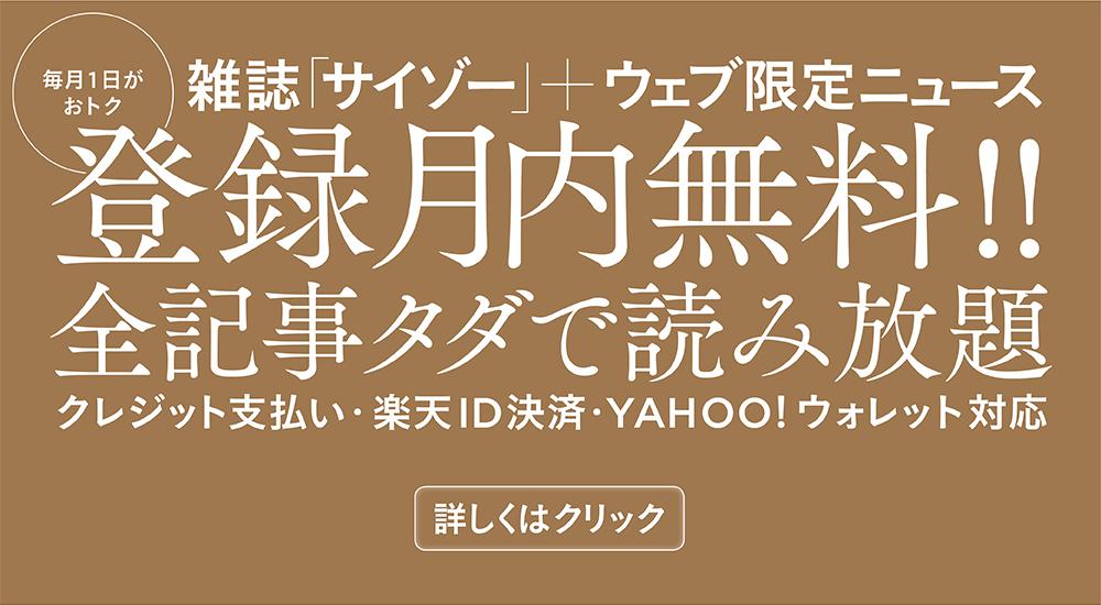 【登録月内無料】雑誌『サイゾー』がウェブでまるっと読み放題!
