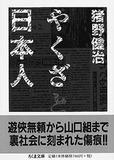 なぜアウトローは、九州、関西に集まるのか? 地理学から読み解く日本ヤクザ史
