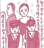【辛酸なめ子】本当に油断できないのは佳子様の水着姿を警護する警察官・SPの目