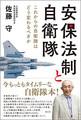 安保法制成立で、再び戦争の時代に突入!? 昭和初期と現代「歴史は繰り返す」か?