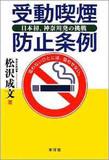 全面禁煙強制は「営業の自由」の侵害か 五輪に向け議論が進む受動喫煙防止条例の問題点