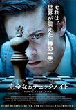 『完全なるチェックメイト』――天才か狂人か?冷戦に翻弄されたチェスプレイヤー