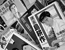 サラリーマンマンガの落日…会社に命を捧げる大企業病『課長島耕作』幻想の終焉と日本