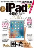 ただ大きいだけじゃない!iPad Proが予感させるOS覇権闘争の新局面到来