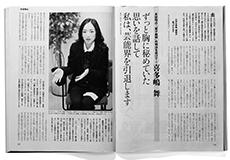 """【紗栄子、ミポリン、喜多嶋舞】まで!女性誌は建前だけの""""禊ぎの場""""独白する芸能人と出版社の思惑"""