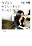 精神科医が喜多嶋舞、中山美穂、紗栄子を徹底分析!「比べる自己愛」を守る芸能人の自己正当化法