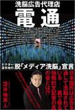 """""""新聞外し""""極まれり!? 電通社外取締役から時事・共同社長が退任!"""