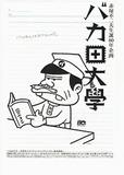 バカで間違ったトークゆえの誠実さ――【会田誠】が東大バカ田大学で