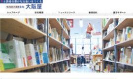 「栗田」も「太洋社」も破綻で出版界に激震!流通網は崩壊してしまうのか…最大手すら赤字の出版取次