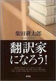 翻訳モノの売り上げも落ち込む一方――これだけじゃ、食ってけない!! 年収252万円・翻訳者の仕事事情