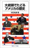 トランプ氏目下予備選快進撃中…アメリカ人にも難しい米大統領選の仕組みを徹底解説!