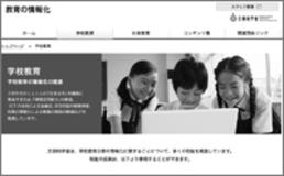 【クロサカタツヤ×豊福晋平】激変する日本の教育界。IT導入に対応できないガラパゴス教育の実態