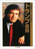 【神保哲生×宮台真司×渡辺靖】米大統領選候補トランプの「正義」とアメリカの「病巣」
