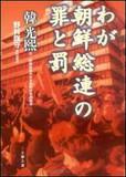 北朝鮮の核・ミサイル開発に不可欠だった日本の研究者たちの存在――核・ミサイル開発を支えた組織「科協」
