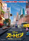 『ズートピア』――ディズニー・アニメに隠されたアメリカの多民族社会