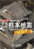 """読売新聞記者が殴られた!? 熊本地震報道と""""メディアスクラム""""の裏側"""