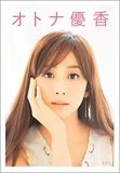 俳優・青木崇高と結婚を発表した優香、あの「おっぱいの洗い方」映像に再注目が集まる!?